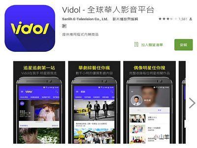 vidol全球華人影音平台