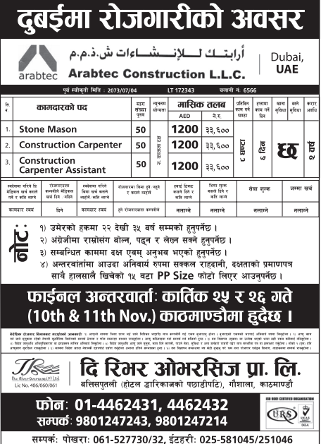 Free Visa, Free Ticket, Jobs For Nepali In DUBAI Salary -Rs.33,600/