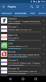 IPTV Pro v2.12.1 Cracked Apk Free Download Full Version For Android