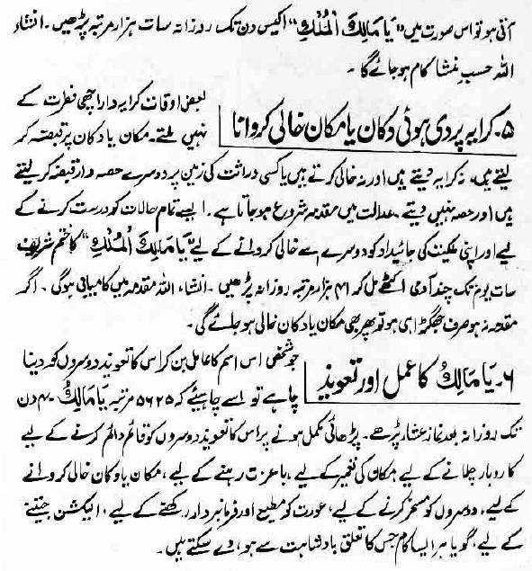 Ya Maliku Wazifa Ya Malik Ul Mulk Benefits Urdu Ya Maliko