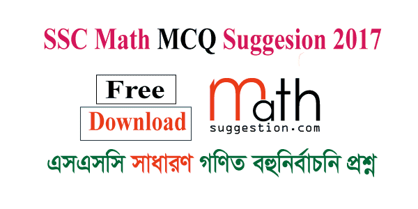 SSC Math MCQ Suggestion 2018