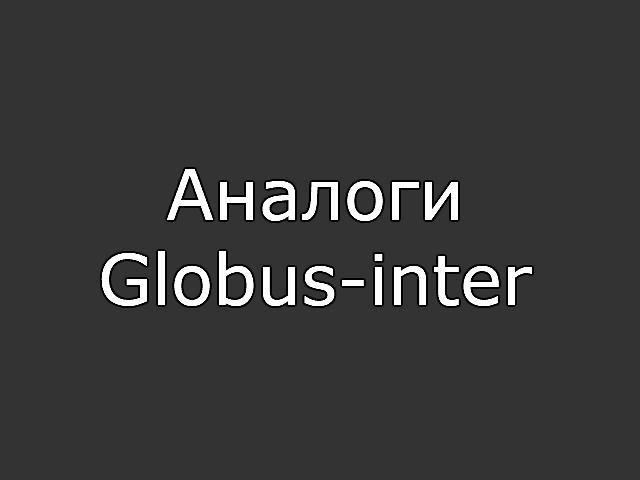 Аналоги Globus-inter.com - похожие и типа проекты на глобус интер