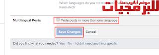 تفعيل خاصية الكتابة بلغات كثيرة لنفس المنشور على الفيسبوك