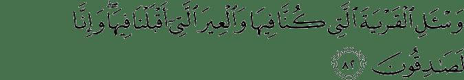 Surat Yusuf Ayat 82