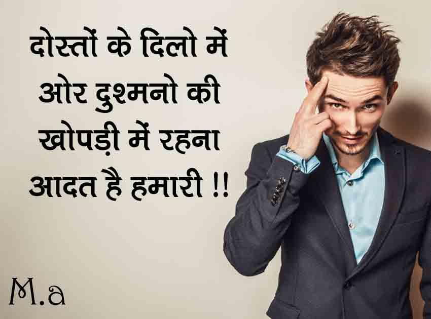 Hindi status fb attitude in 49 FB