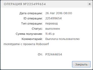 Выплата с проекта Робосерф