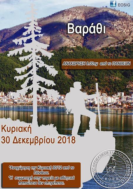Στο Βαράθι την Κυριακή ο Ορειβατικός Σύλλογος Ηγουμενίτσας