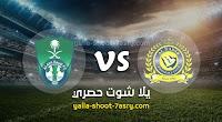 نتيجة مباراة النصر والأهلي السعودي اليوم الخميس بتاريخ 27-02-2020 الدوري السعودي