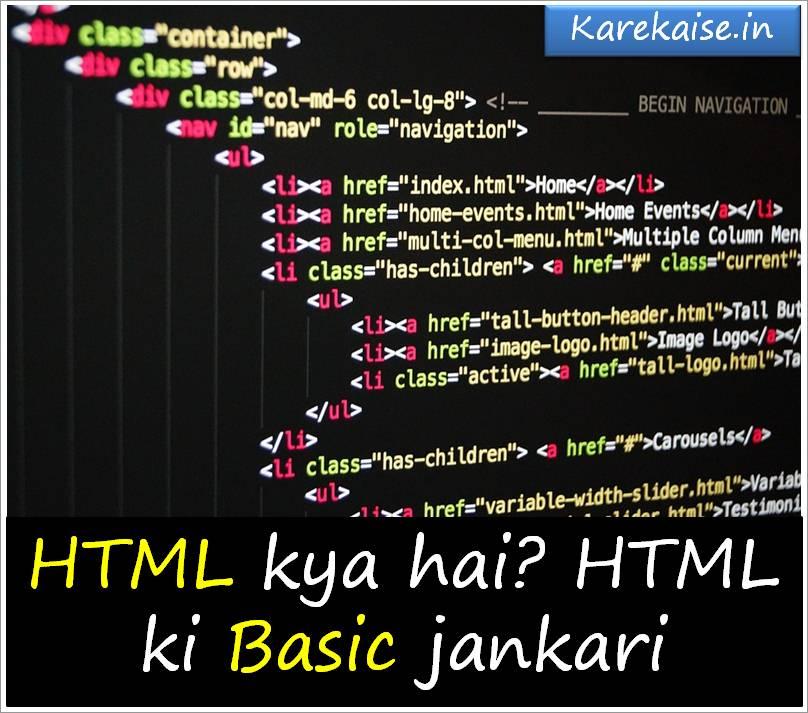 html-language-kya-hai-html-kaise-sikhe