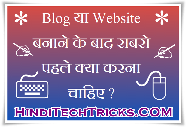 What-To-Do-First-After-Creating-Blog-Or-Website-In-Hindi