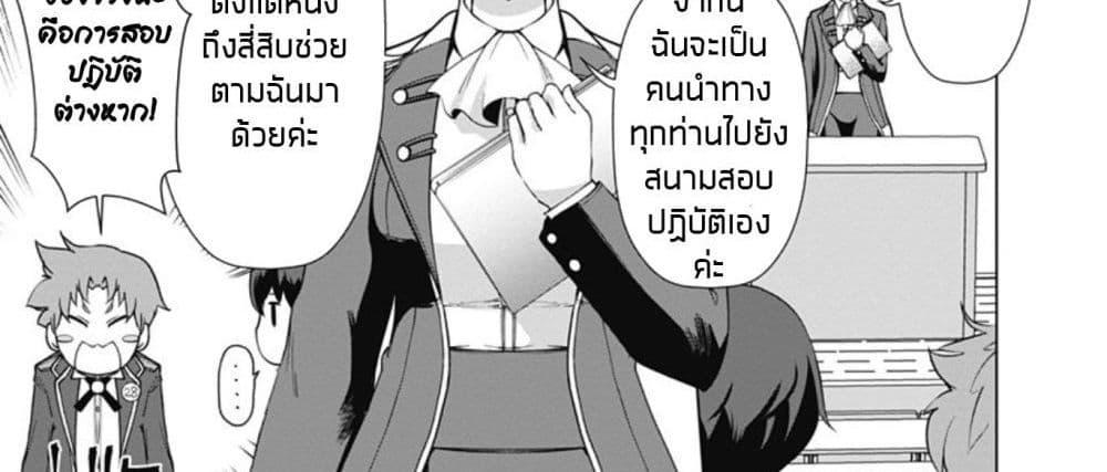 อ่านการ์ตูน Rettou Me no Tensei Majutsushi Shiitage Rareta Moto Yuusha wa Mirai no Sekai o Yoyuu de Ikinuku ตอนที่ 9 หน้าที่ 24