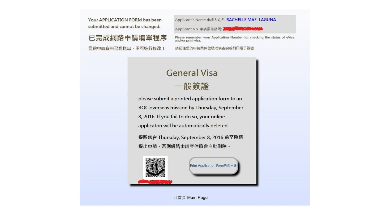 How to Apply Taiwan Tourist Visa for a Philippine Passport Holder ...