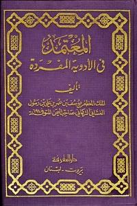 المعتمد في الأدوية المفردة - الملك المظفر يوسف التركماني