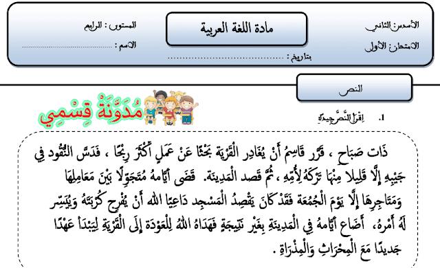 فرض رقم 3 اللغة العربية السنة الرابعة