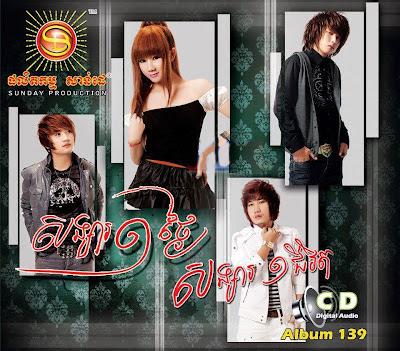 Sunday CD Vol 139