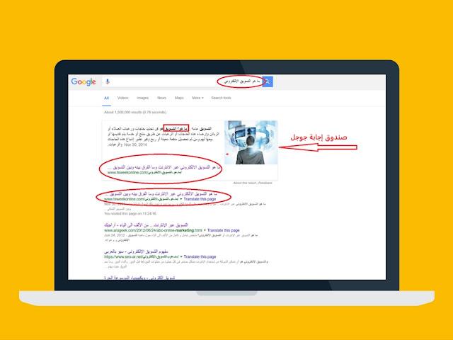 كيف يظهر صندوك الإجابة في بحث جوجل؟