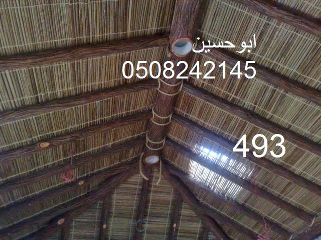 صور اسقف مشبات