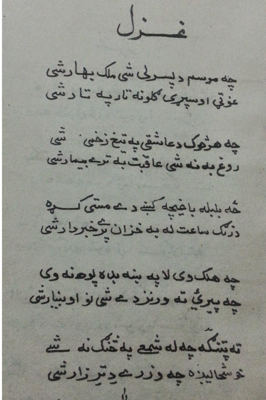 Pashto Poetry Pdf