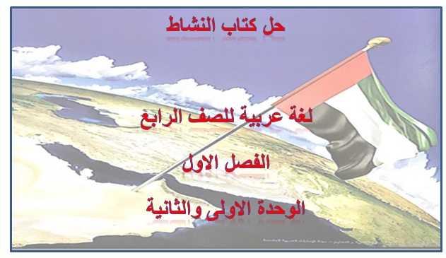 حل  كتاب النشاط لغة عربية للصف الرابع الفصل الاول 2020 - مناهج الامارات