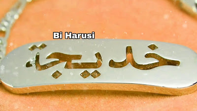 Download Audio | Brother Nassir - Bi Harusi Khadija