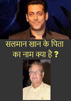 Salman Khan Father Name | सलमान खान के पिता का नाम क्या है ?