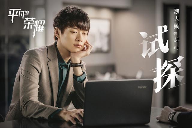 Wei Da Xun Misaeng Chinese remake