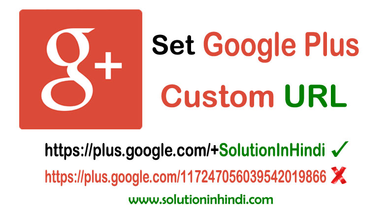 Google Plus Page Ki Custom URL Set Kaise Kare