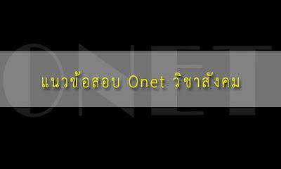 เรียนวิชาสังคมที่บ้าน กรุงเทพ ชลบุรี ระยอง นนทบุรี ปทุมธานี สมุทรปราการ ขอนแก่น นครราชสีมา อุดร เชียงใหม่ สงขลา ภูเก็ต