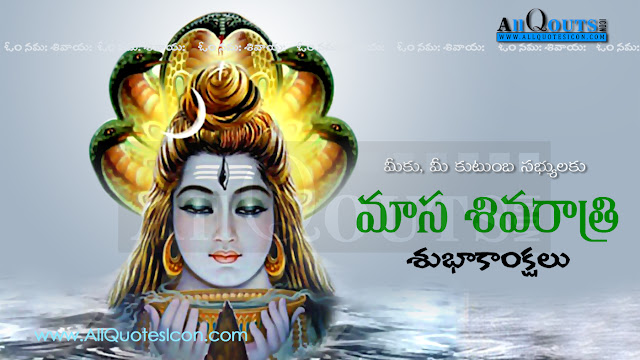 masa shivaratri subhakamkshalu in telugu with nice slokas