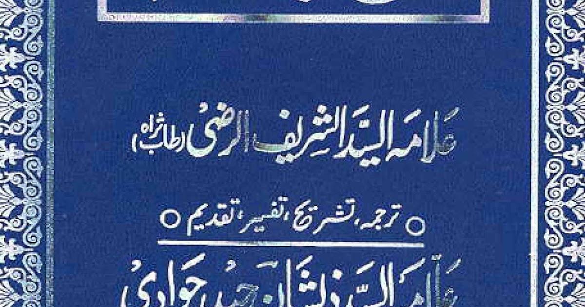 Nahjul Balagha Complete Book Urdu Pdf