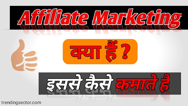 Affiliate marketing meaning | affiliation meaning in hind |affiliation meaning | flipkart affiliate