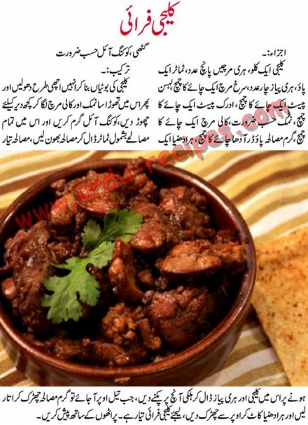 Pdf book free download free kaleji recipe by zubaida tariq in urdu free download kaleji ki recipe forumfinder Gallery
