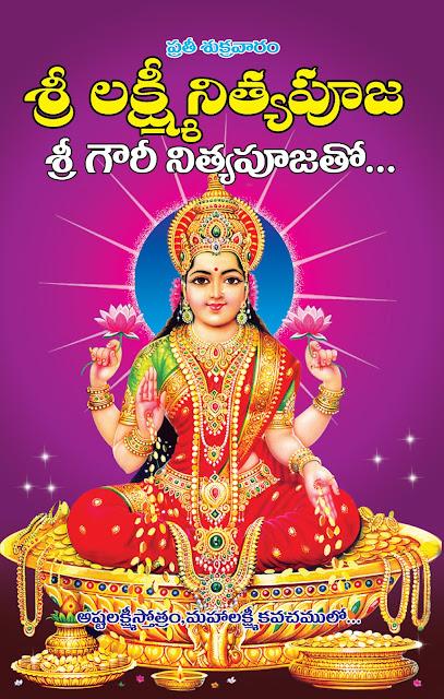 లక్ష్మీ - గౌరీ నిత్య పూజ | Lakshmi - Gowri Nitya Pooja | GRANTHANIDHI | MOHANPUBLICATIONS | bhaktipustakalu