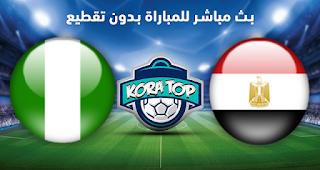 مشاهدة مباراة مصر ونيجيريا بث مباشر بتاريخ 26-03-2019 مباراة ودية