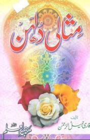 Misali Dulhan Book
