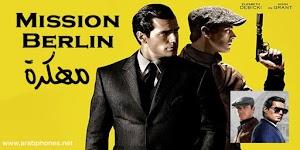 تحميل لعبة المهمات الخاصة Mission: Berlin مهكرة للاندرويد