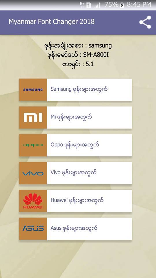 Myanmar Font Application New Version apk for all Smartphone