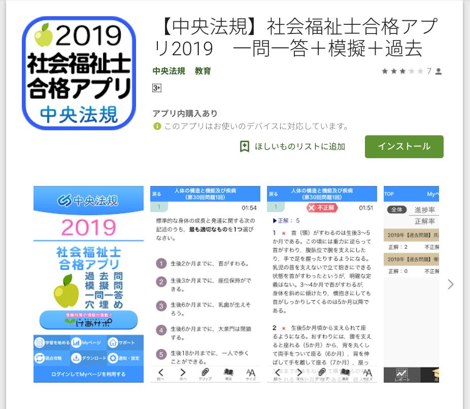 【社会福祉士】国家試験対策おすすめアプリまとめ|ふくシーン!