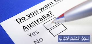 شروط الهجرة الى استراليا،مميزات وشروط الهجرة الى استراليا والمهن المطلوبة في استراليا australia immigration , نقدم لكم على سوق التعليم المجاني مميزات الهجرة الى استراليا 2018, شروط الهجرة الى استراليا 2018, المهن المطلوبة في استراليا 2018, وموقع الهجرة إلى استراليا, مع التعرف على شروط الهجرة الى استراليا من مصر, والهجرة الى استراليا من السعودية وحساب نقاط الهجرة الى استراليا,الهجرة الى استراليا من مصر,الهجرة الى استراليا 2018,الهجرة الى استراليا من السعودية,مميزات الهجرة الى استراليا,حساب نقاط الهجرة الى استراليا,شروط الهجرة الى استراليا ,الهجرة الى استراليا من السعودية للمقيمين,الهجرة الى استراليا للسوريين