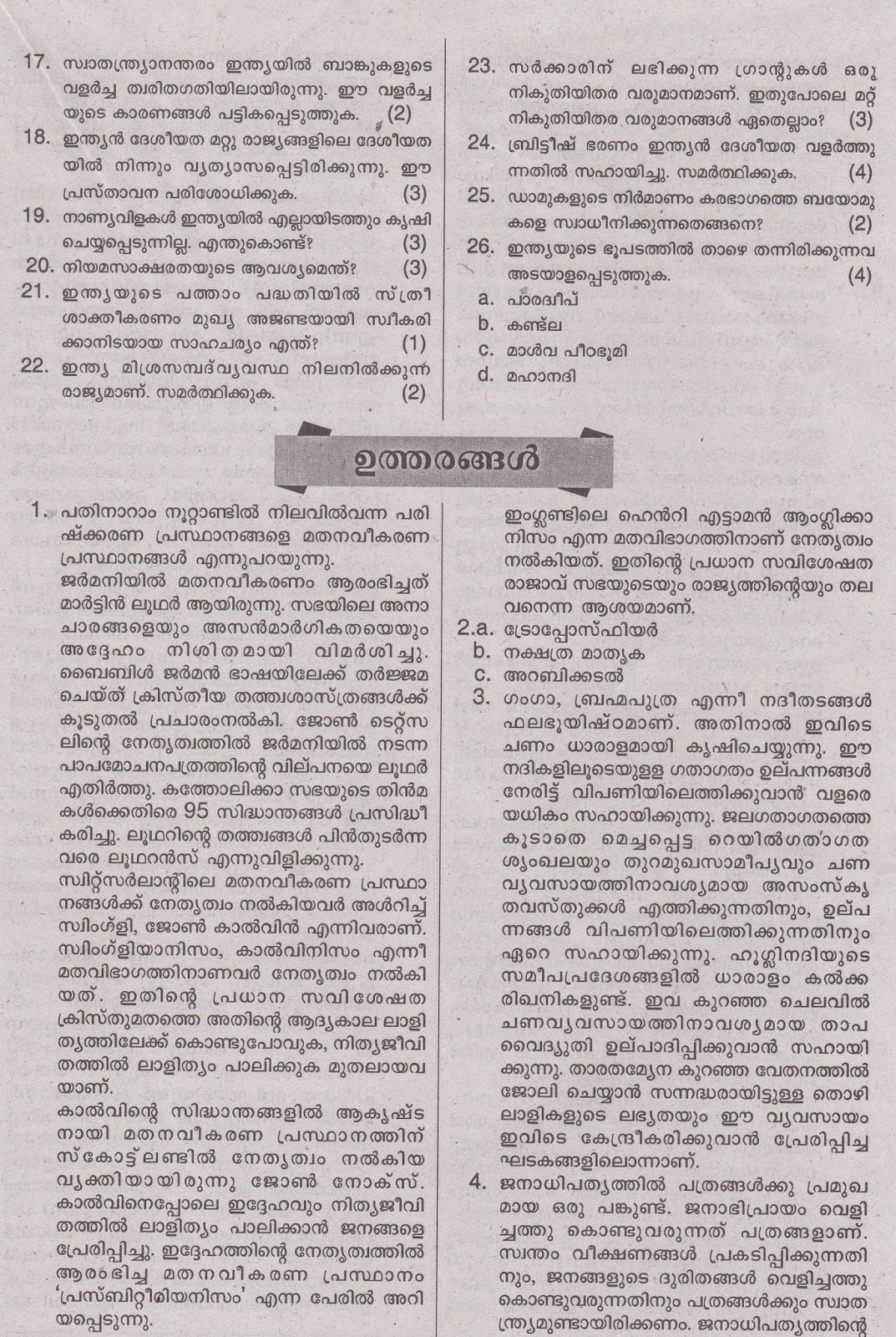 Social Science SSLC Question Paper