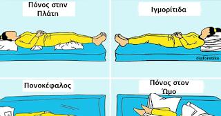 9 στάσεις ύπνου που θα βελτιώσουν την υγεία και την ποιότητα ζωής σας