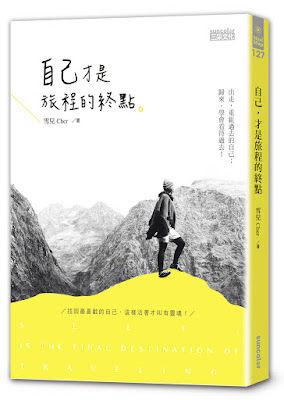 《自己,才是旅程的終點》新書分享會