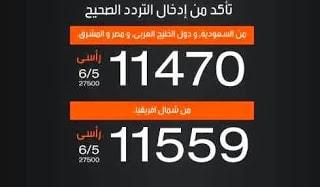 تردد قناة ام بي سي برو سبورت