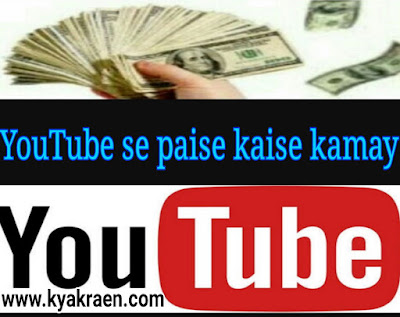 YouTube kya hai.youtube par kaise work kare.YouTube se paise kaise kamay step by step hindi me. Paise kamane ke liye YouTube ek acha platform hai.