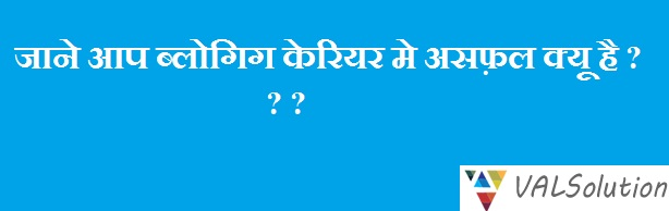 Get Blogging Tips in Hindi that why you have failed in the Blogging Career? Become successful Blogger Today.