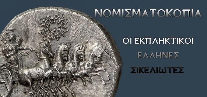 Νομισματοκοπία- Οι εκπληκτικοί Έλληνες Σικελιώτες