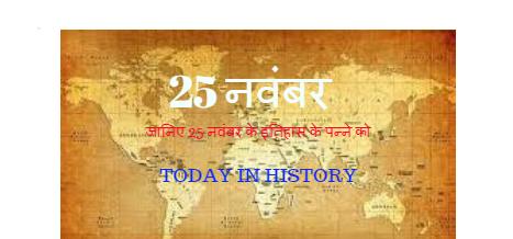 25 November Aaj Ka Itihas