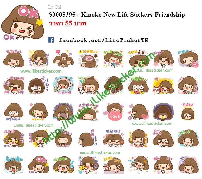Kinoko New Life Stickers-Friendship
