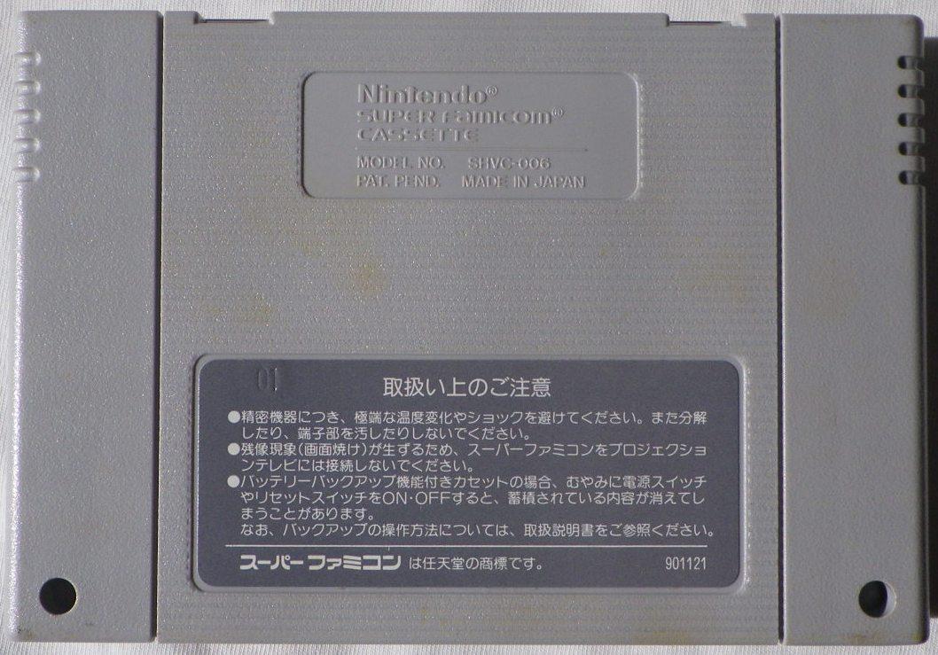 Dragon Ball Z: Super Saiya Densetsu - Cartucho detrás
