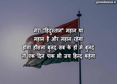 Desh Bhakti Status